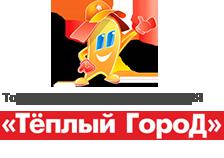 Фирма Тёплый ГороД