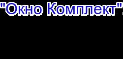 Фирма Окно Комплект